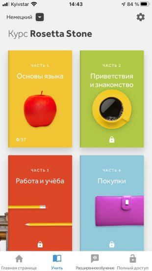 Приложения для изучения языков: Rosetta Stone