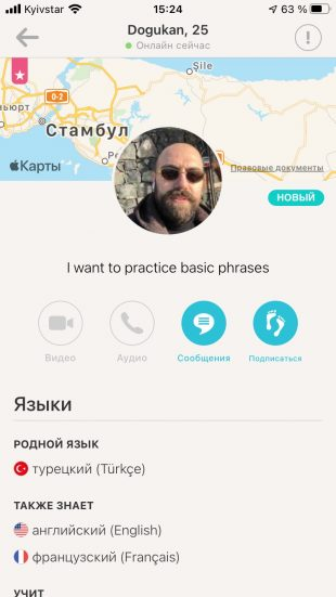 Приложения для изучения языков: Tandem