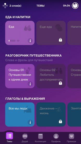 Приложения для изучения языков: Drops