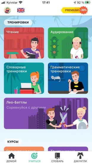 Приложения для изучения языков: Lingualeo