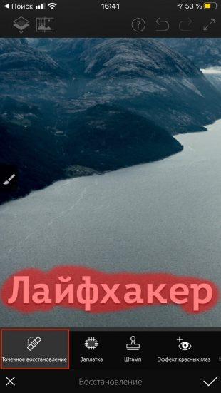 Как убрать водяной знак с фото в Photoshop Fix: выделите пальцем область с водяным знаком
