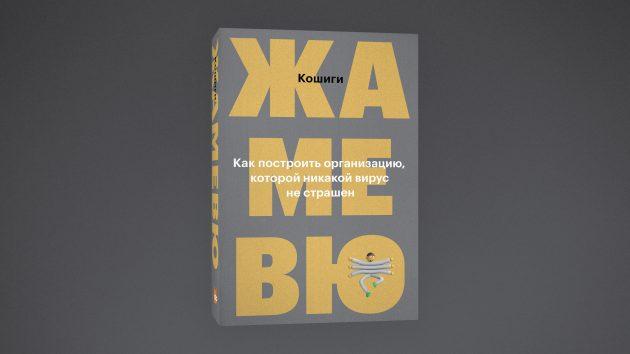 Книга «Жамевю. Как построить организацию, которой никакой вирус не страшен».