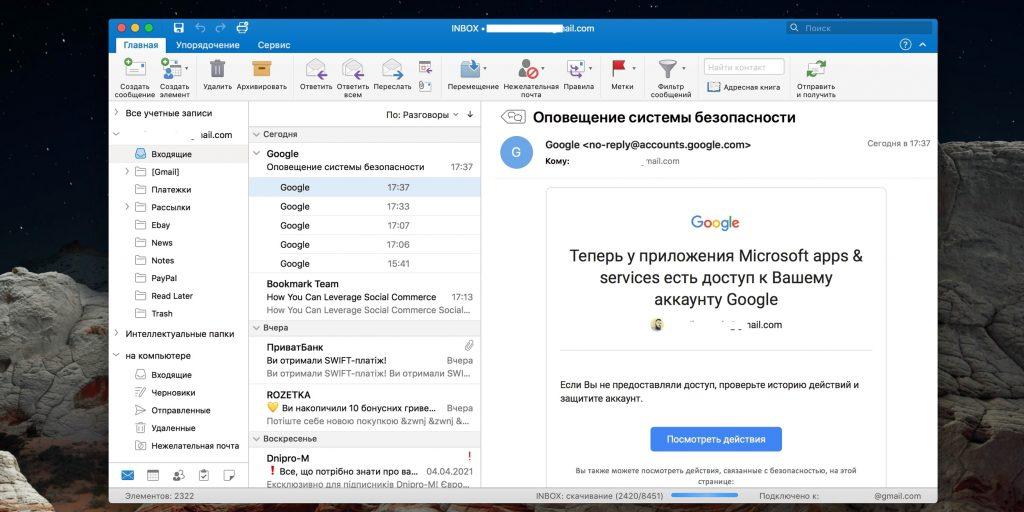 Лучшие почтовые клиенты: Outlook