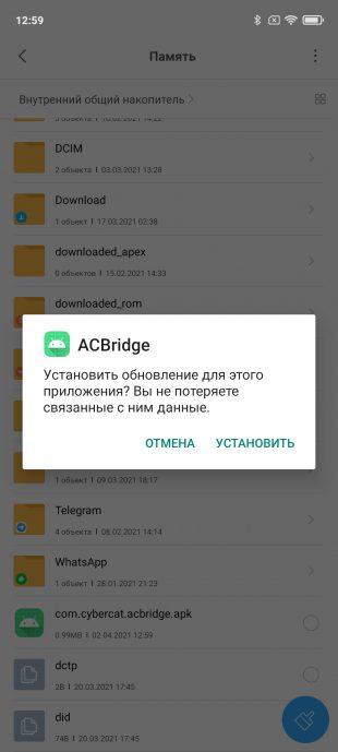 Как удалить предустановленные приложения на Android с помощью ADB App Control: установите файл вручную