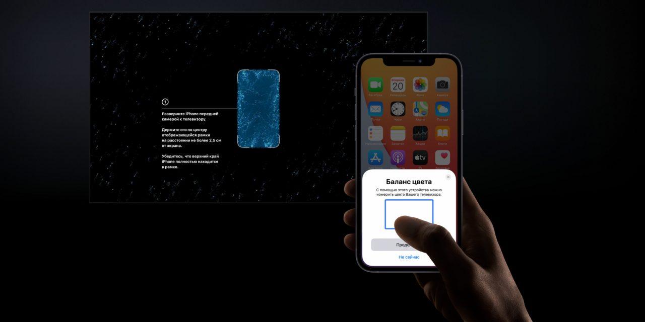 Как откалибровать Apple TV с помощью iPhone