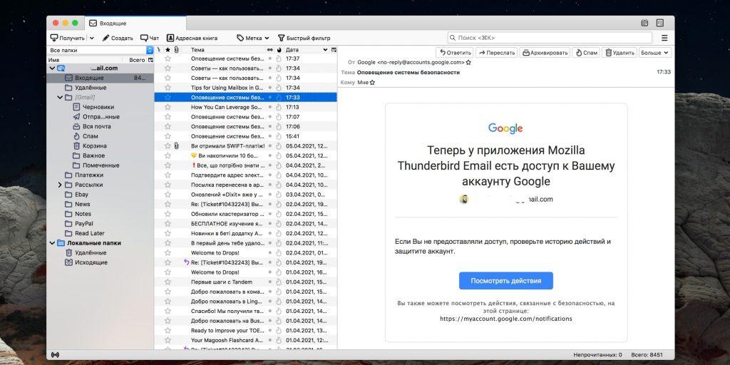 Лучшие почтовые клиенты: Thunderbird