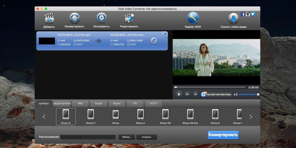 Лучшие конвертеры видео: Total Video Converter