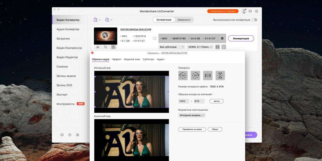 Лучшие конвертеры видео: Wondershare UniConverter