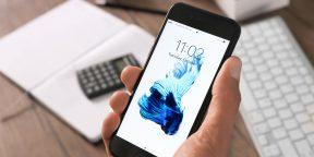 Как настроить экран блокировки iPhone и iPad