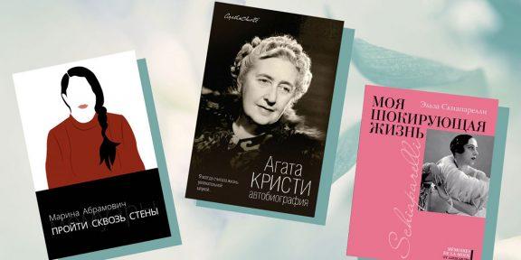 7 мемуаров великих женщин для мотивации и вдохновения