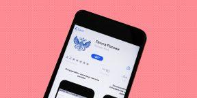 Что умеет приложение «Почты России» и почему вам надо его установить