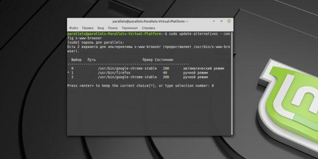 Как настроить браузер по умолчанию в Linux через терминал