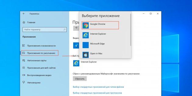 Как настроить браузер по умолчанию в Windows