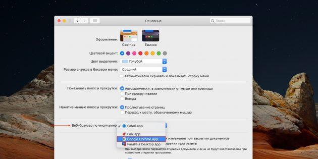 Как настроить браузер по умолчанию в macOS