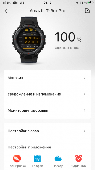 Приложение Zepp: настройки