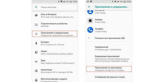 Как настроить браузер по умолчанию в Android: откройте настройки