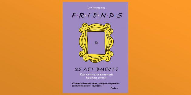 «Друзья. 25лет вместе», Сол Аустерлиц