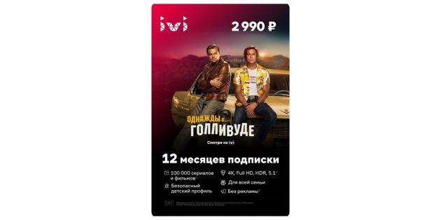 Online-кинотеатр ivi