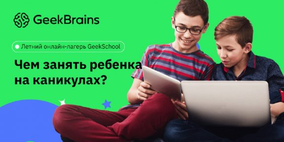 Выгодно: смена в детском онлайн-лагере GeekCamp со скидкой 20%