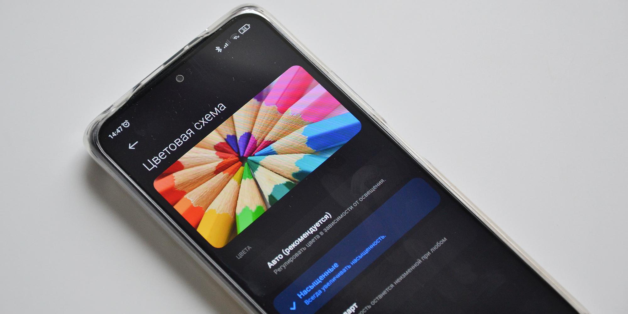 Xiaomi Redmi Note 10Pro: можно сменить цветовую схему с «Авто» на «Насыщенные»