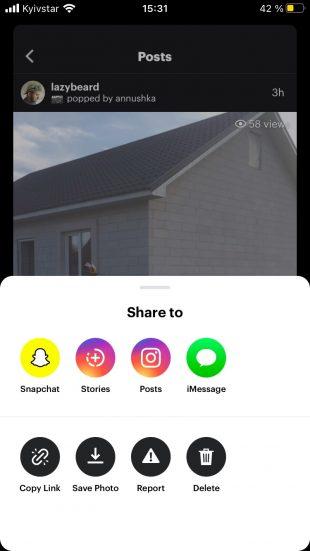 Как удалить фото в Poparazzi