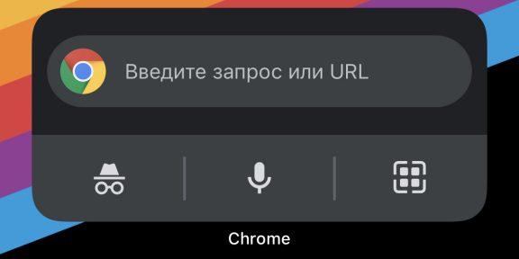 Вышел Chrome 90 для iOS. В нём появились виджеты для рабочего стола