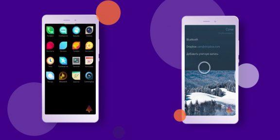 В России осенью выйдут первые отечественные смартфоны с Android и «Авророй»