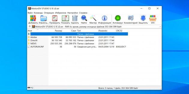 Лучшие бесплатные архиваторы: WinRAR