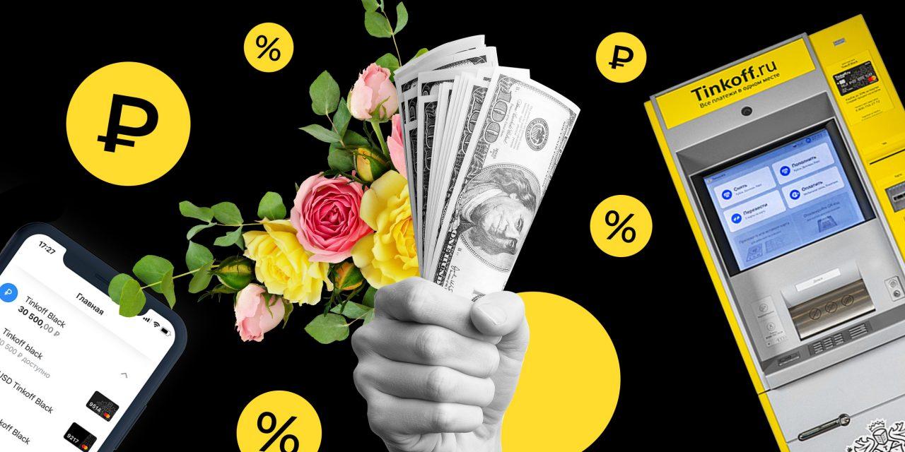 Вам больше никогда не придётся платить за обслуживание карты. И ещё 5 причин оформить Tinkoff Black до 30 июня