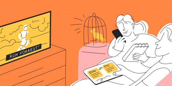Как учить английский, чтобы наконец на нём заговорить? Отвечает эксперт!