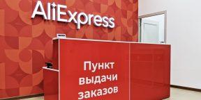 AliExpress запускает пункты выдачи заказов в отделениях «Почты России»