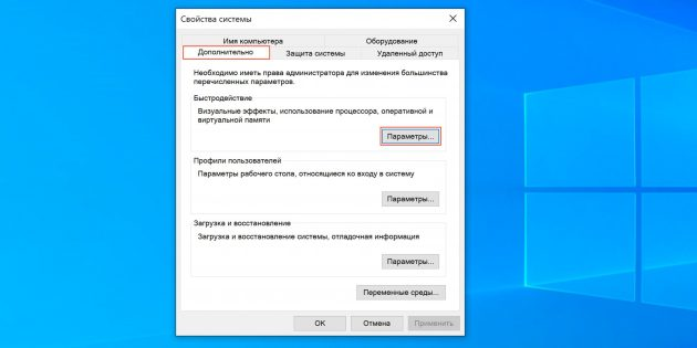 Как настроить файл подкачки Windows 10: кликните «Параметры»