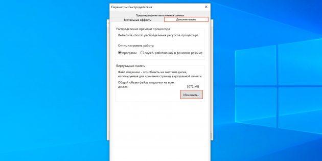Как настроить файл подкачки Windows 10: нажмите кнопку «Изменить…»