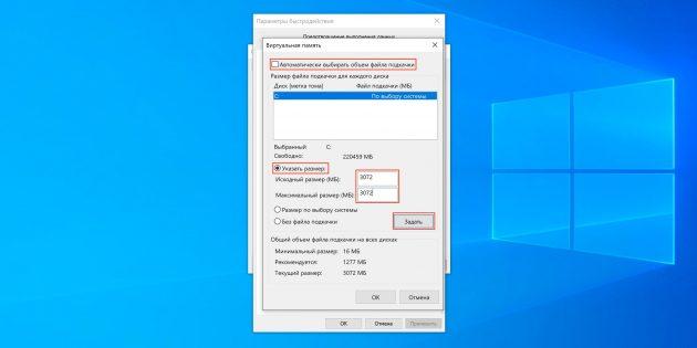 Измените объём файла подкачки Windows 10