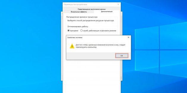 Как настроить файл подкачки Windows 10: перезагрузите компьютер