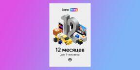Выгодно: год подписки «Яндекс.Плюс» за 845 рублей вместо 1 690