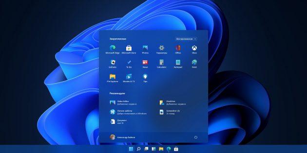 Microsoft рассказала, какие функции и приложения исчезнут в Windows11