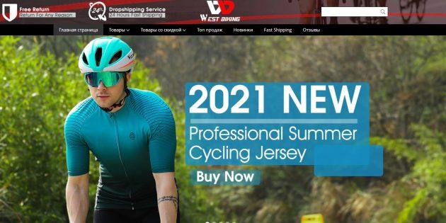 Магазины солнцезащитных очков на AliExpress: West Biking