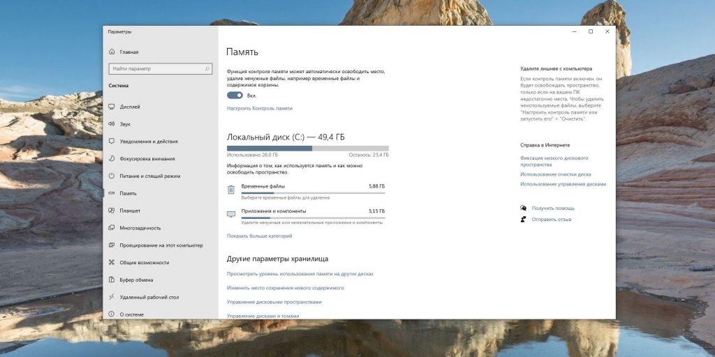 В Windows 10есть встроенные альтернативы CCleaner