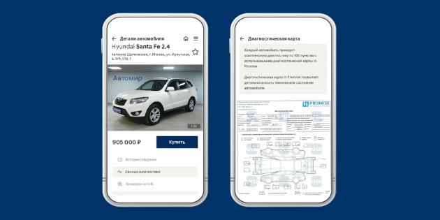 Как купить классный автомобиль с пробегом вместе с приложением UKA