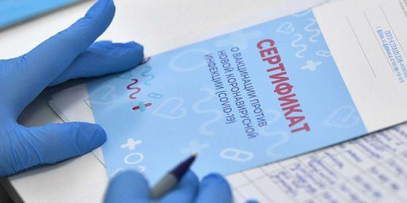 Как проверить свой сертификат вакцинации от COVID-19