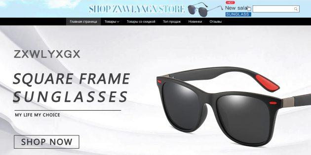 Магазины солнцезащитных очков на AliExpress: shopZXWLYXGX