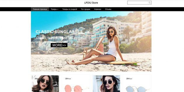 Магазины солнцезащитных очков на AliExpress: LPOIU