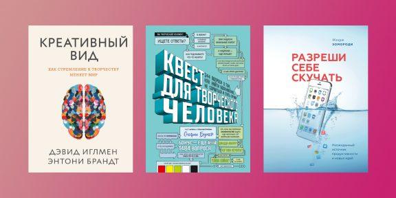 Издательство «МИФ» дарит «Креативный вид» и ещё две книги о творчестве и продуктивности