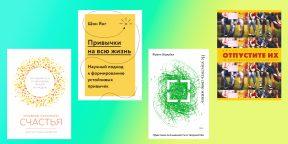 Издательство «МИФ» дарит две электронные и две аудиокниги