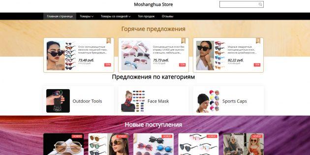 Магазины солнцезащитных очков на AliExpress: Moshanghua
