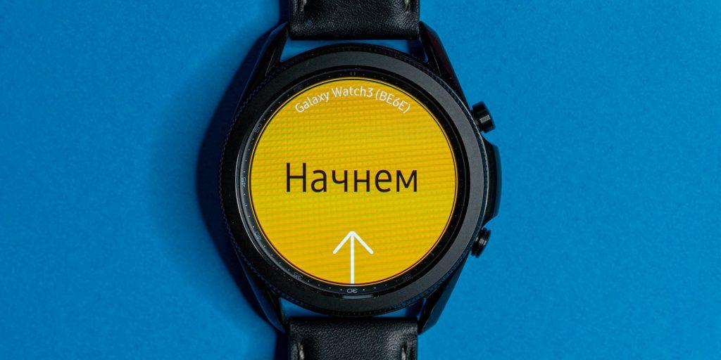 Samsung Galaxy Watch 3: яркий, чёткий, крупный экран