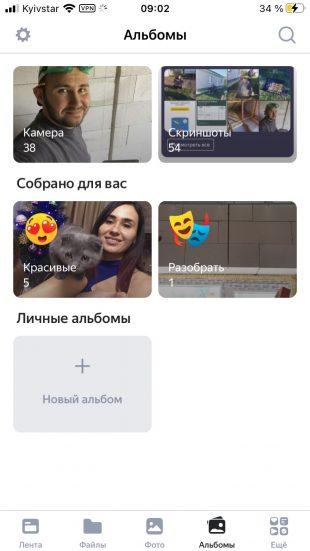 Бесплатные облачные хранилища: «Яндекс.Диск»