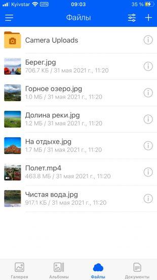 Бесплатные облачные хранилища: «Облако Mail.ru»