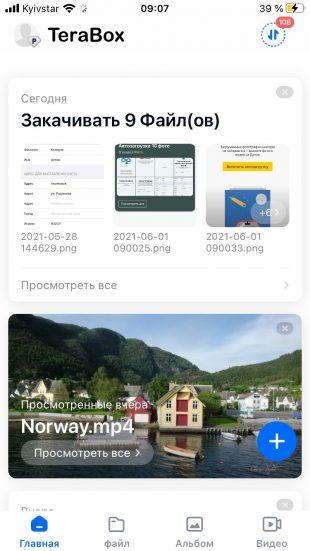 Бесплатные облачные хранилища: TeraBox